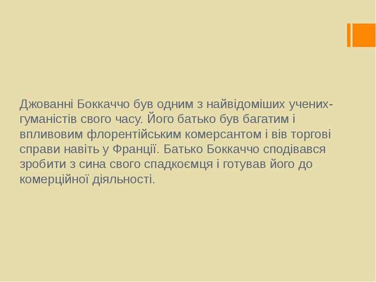 Джованні Боккаччо був одним з найвідоміших учених-гуманістів свого часу. Його...