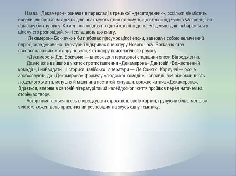 Назва «Декамерон» означає в перекладі з грецької «десятиденник», оскільки він...