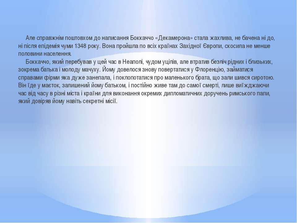 Але справжнім поштовхом до написання Боккаччо «Декамерона» стала жахлива, не ...