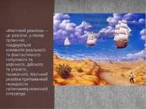 «Магічний реалізм» – це реалізм, у якому органічно поєднуються елементи реаль...