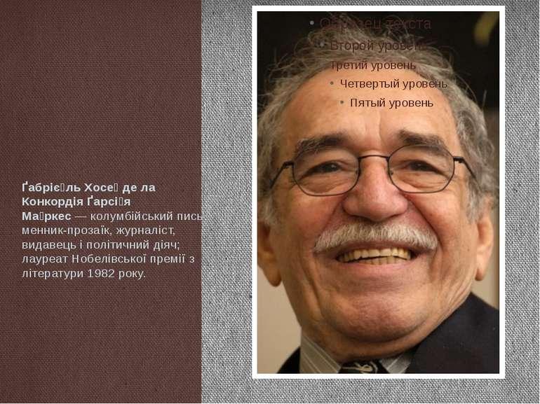 Ґабріє ль Хосе де ла Конкордія Ґарсі я Ма ркес—колумбійськийписьменник-про...
