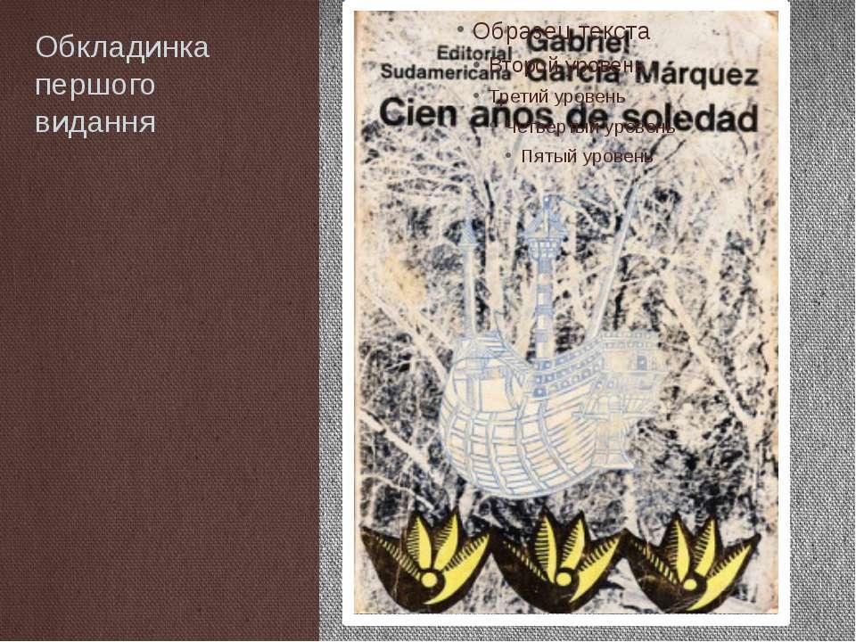 Обкладинка першого видання