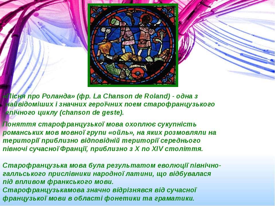 «Пісня про Роланда» (фр. La Chanson de Roland) - одна з найвідоміших і значни...