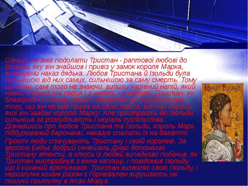 Одного не зміг подолати Тристан - раптової любові до Ізольди, яку він знайшов...