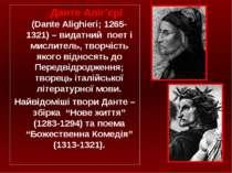 Данте Аліг'єрі (Dante Alighieri; 1265-1321) – видатний поет і мислитель, твор...