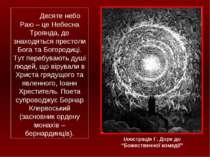 """Ілюстрація Г. Доре до """"Божественної комедії"""" Десяте небо Раю – це Небесна Тро..."""