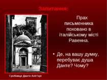 Запитання: Прах письменника поховано в італійському місті Равенна. Де, на ваш...