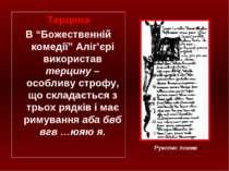 """Терцина В """"Божественній комедії"""" Аліг'єрі використав терцину – особливу строф..."""