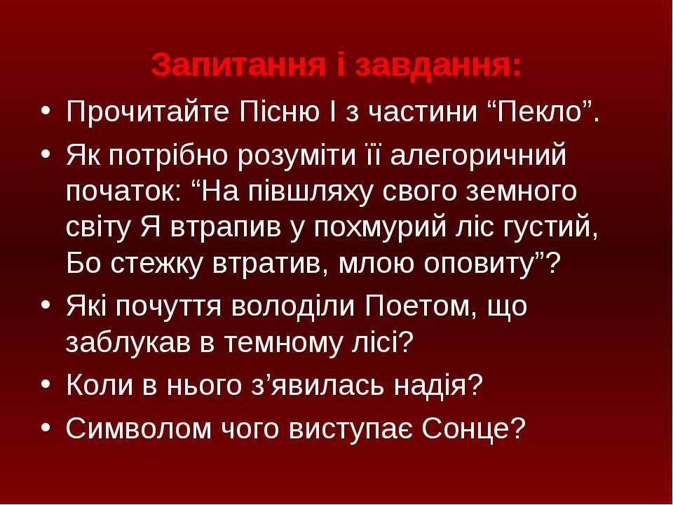 """Запитання і завдання: Прочитайте Пісню І з частини """"Пекло"""". Як потрібно розум..."""