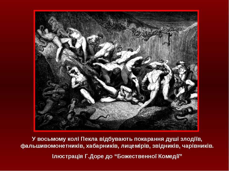 У восьмому колі Пекла відбувають покарання душі злодіїв, фальшивомонетників, ...