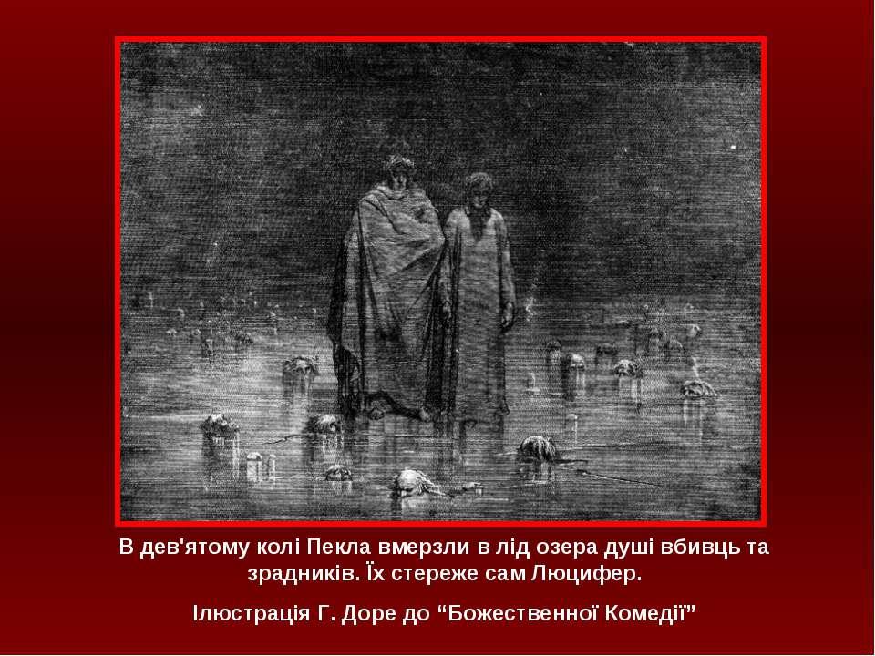 В дев'ятому колі Пекла вмерзли в лід озера душі вбивць та зрадників. Їх стере...
