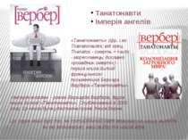 Танатонавти Імперія ангелів «Танатонавти» (фр. Les Thanatonautes; від грец. T...