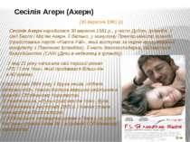 Сесілія Агерн (Ахерн) (30 вересня 1981р) Сесілія Агерннародилася 30 вересня...