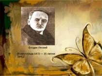Богдан Лепкий (9 листопада 1872 — 21 липня 1941)