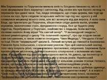 Між Бережанами та Поручином минала юність Богдана-гімназиста; місто й село фо...