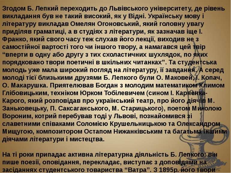 Згодом Б. Лепкий переходить до Львівського університету, де рівень викладання...