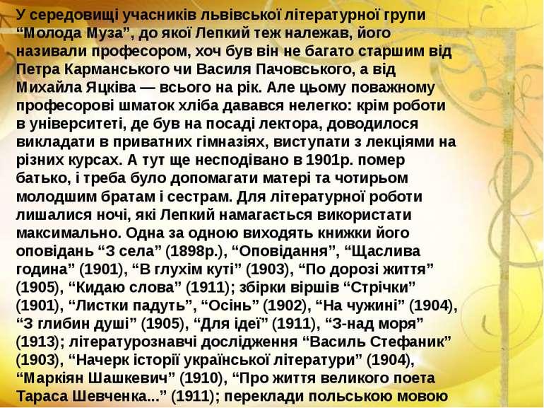 """У середовищі учасників львівської літературної групи """"Молода Муза"""", до якої Л..."""