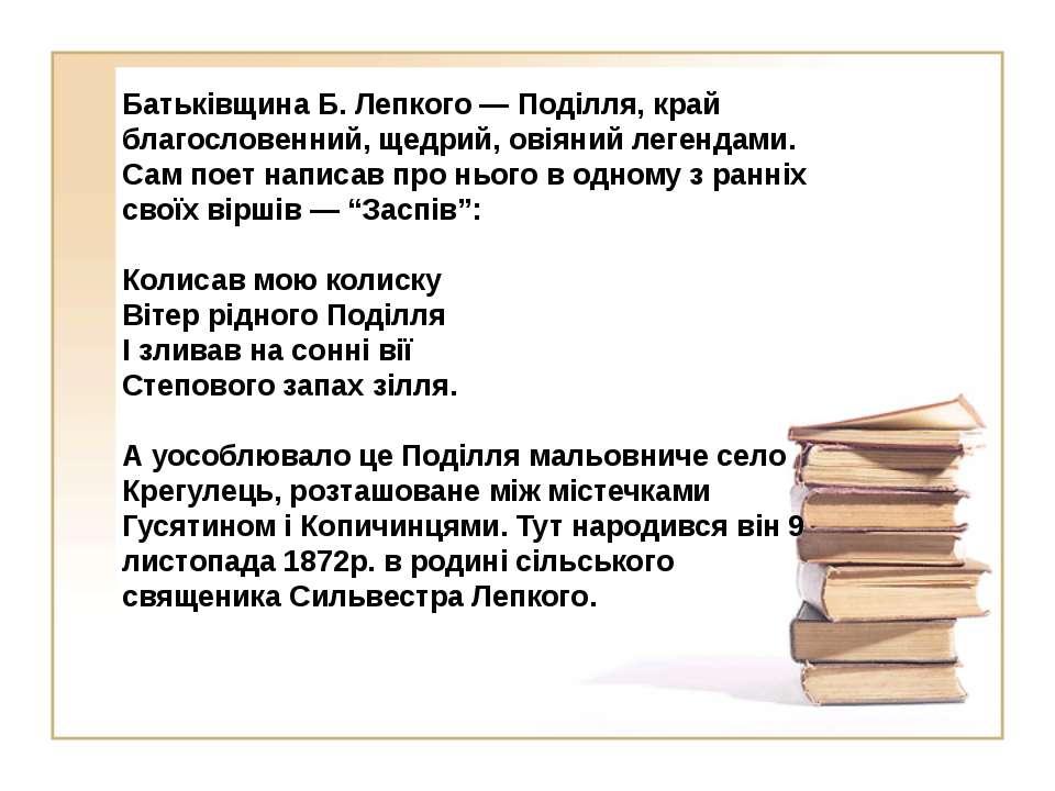 Батьківщина Б. Лепкого — Поділля, край благословенний, щедрий, овіяний легенд...