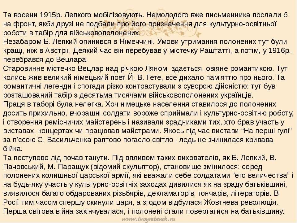 Та восени 1915р. Лепкого мобілізовують. Немолодого вже письменника послали б ...