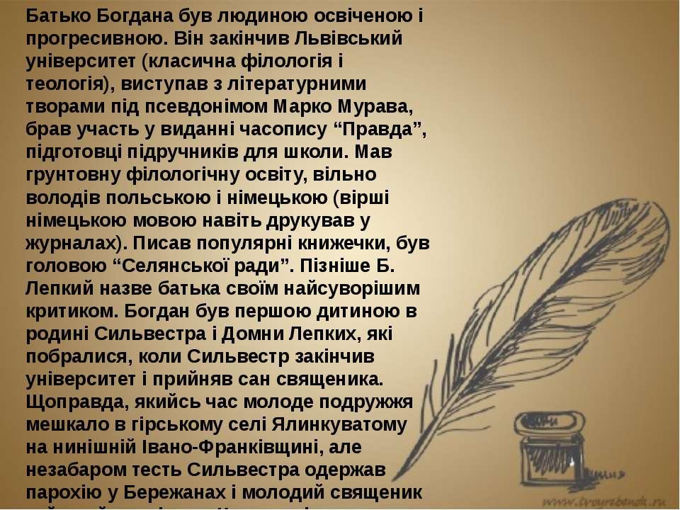 Батько Богдана був людиною освіченою і прогресивною. Він закінчив Львівський ...