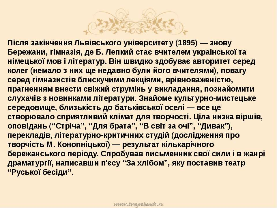 Після закінчення Львівського університету (1895) — знову Бережани, гімназія, ...