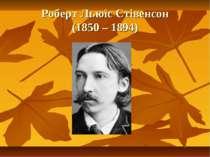 Роберт Льюїс Стівенсон (1850 – 1894)