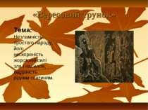 «Вересовий трунок» Тема: Незламність простого народу, його нескореність жорст...