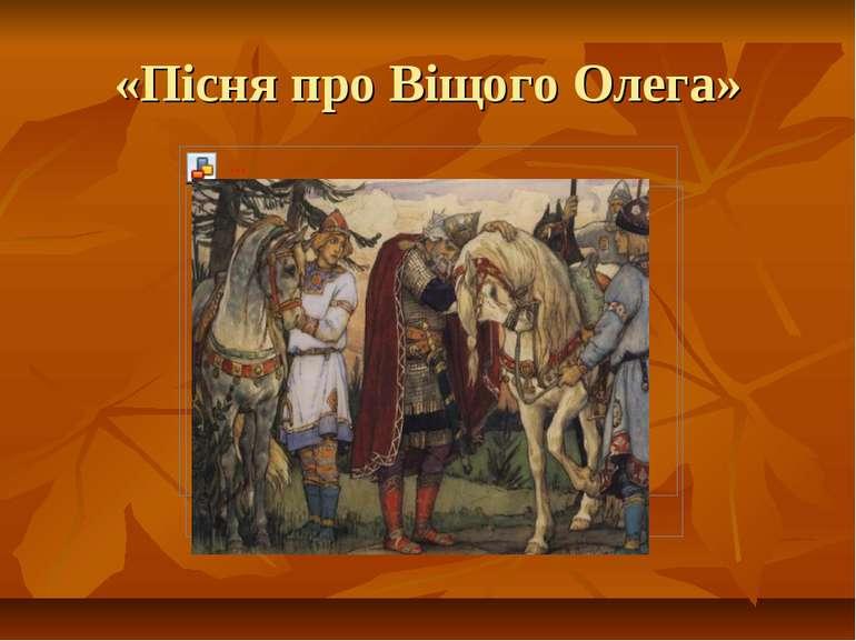«Пісня про Віщого Олега»