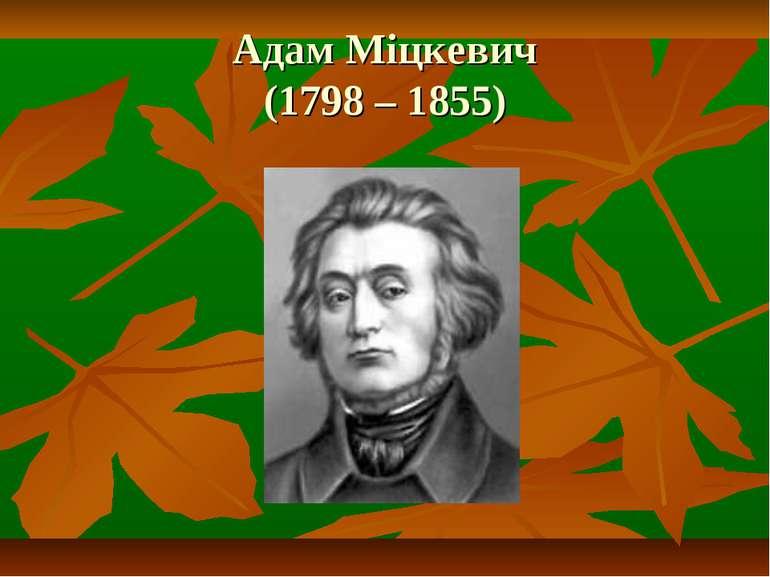 Адам Міцкевич (1798 – 1855)