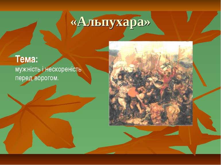 «Альпухара» Тема: мужність і нескореність перед ворогом.