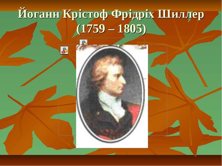 Йоганн Крістоф Фрідріх Шиллер (1759 – 1805)
