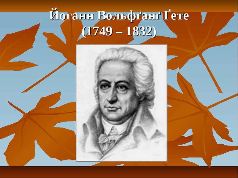 Йоганн Вольфґанґ Ґете (1749 – 1832)