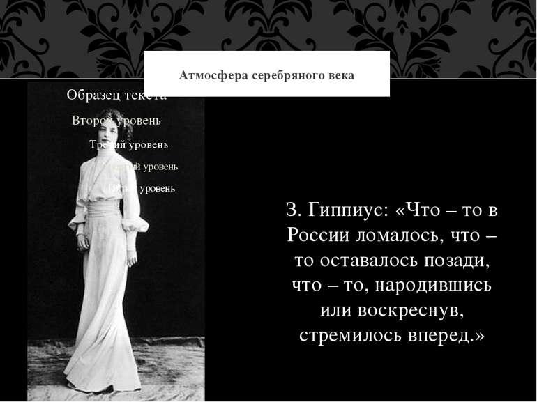 З. Гіппіус: «Що - то в Росії ламалося, щось залишалося позаду, що, народившис...
