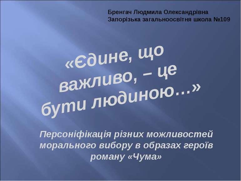 «Єдине, що важливо, – це бути людиною…» Персоніфікація різних можливостей мор...