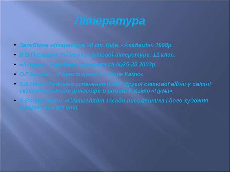 Зарубіжна література 20 ст. Київ. «Академія» 1998р. В.В.Паращич. Усі уроки св...