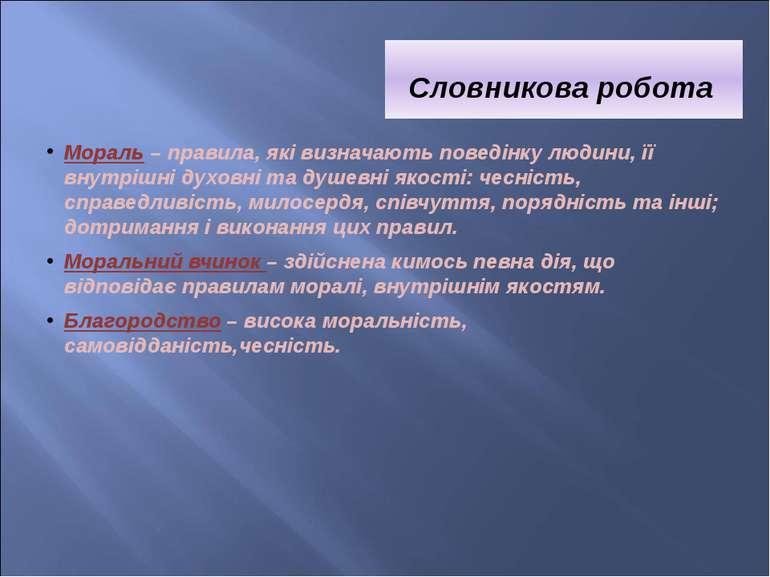 Мораль – правила, які визначають поведінку людини, її внутрішні духовні та ду...