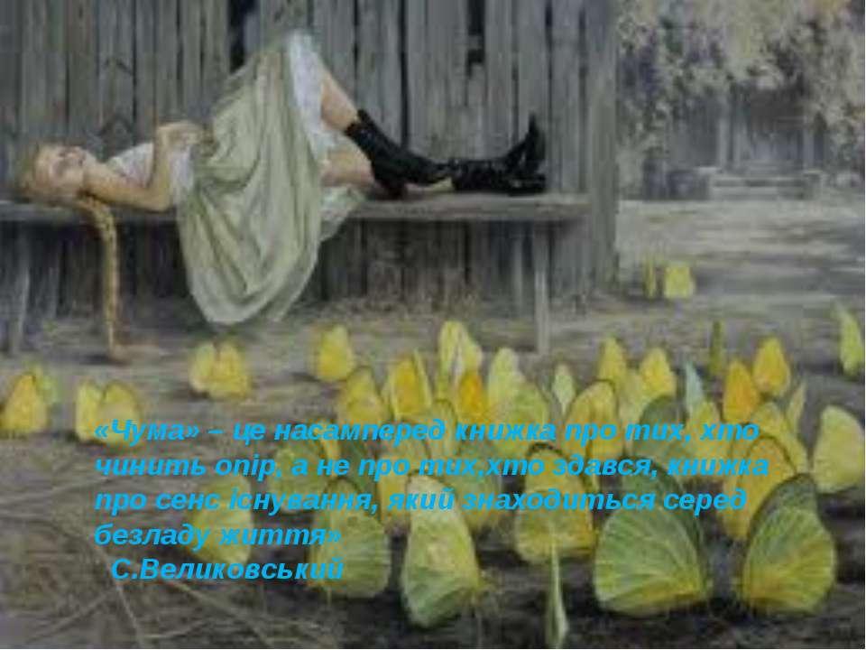 «Чума» – це насамперед книжка про тих, хто чинить опір, а не про тих,хто здав...