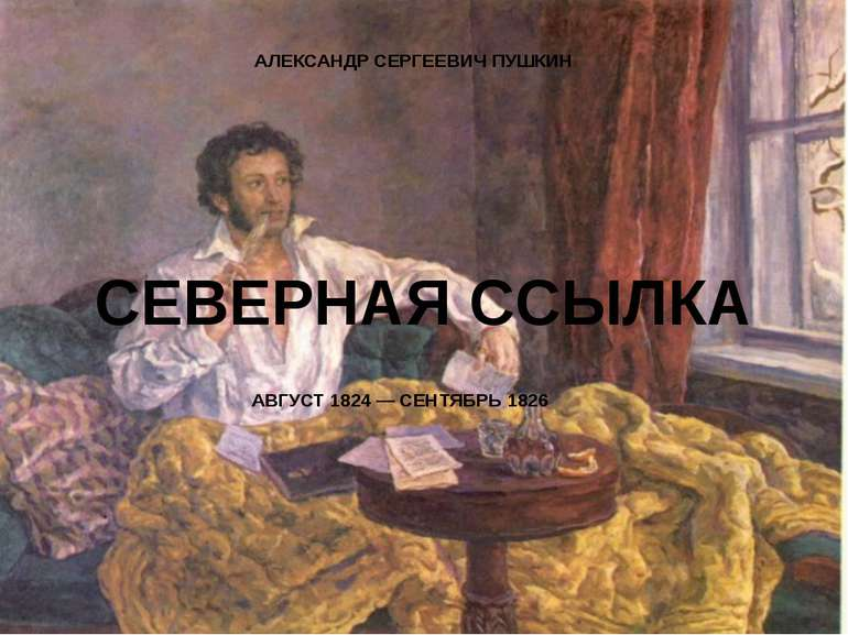 ПІВНІЧНА ПОСИЛАННЯ ОЛЕКСАНДР СЕРГІЙОВИЧ ПУШКІН СЕРПЕНЬ 1824 - 1826 ВЕРЕСЕНЬ