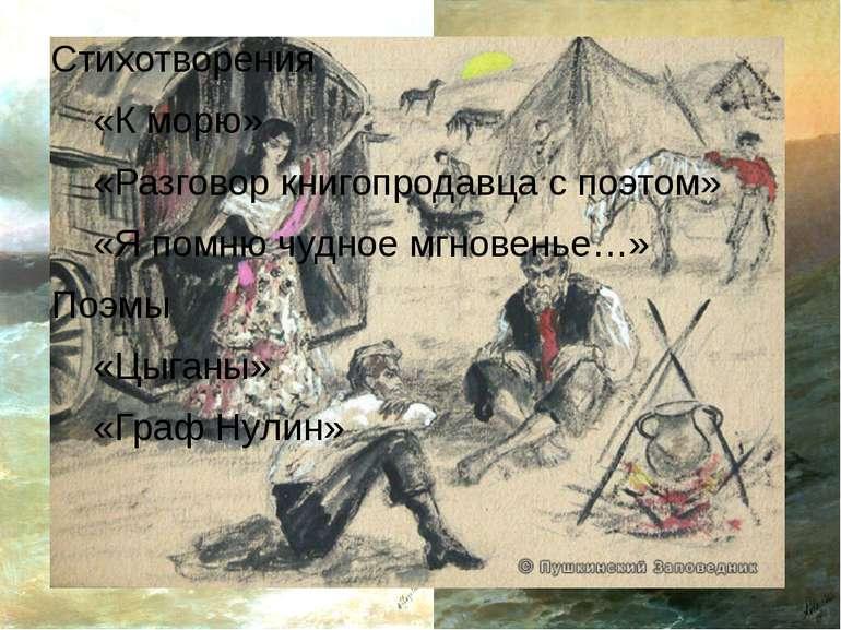 Вірші «До моря» «Розмова книгопродавця з поетом» «Я помню чудное мгновенье......