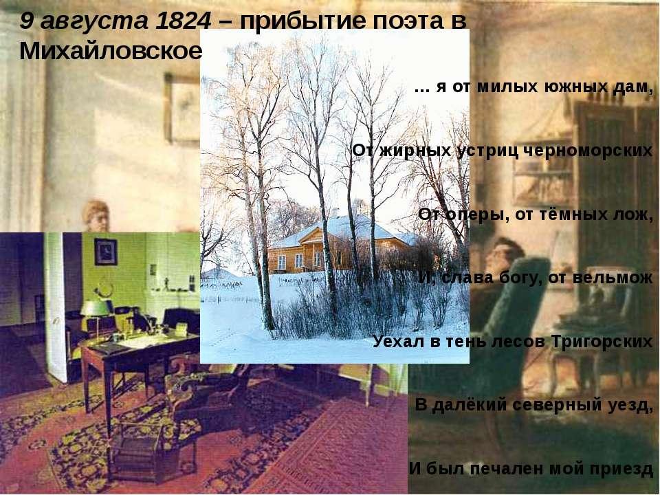 9 серпня 1824 - прибуття поета в Михайлівське ... я від милих південних дам, ...