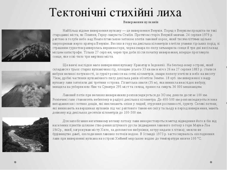 Тектонічні стихійні лиха Виверження вулканів Найбільш відоме виверження вулка...