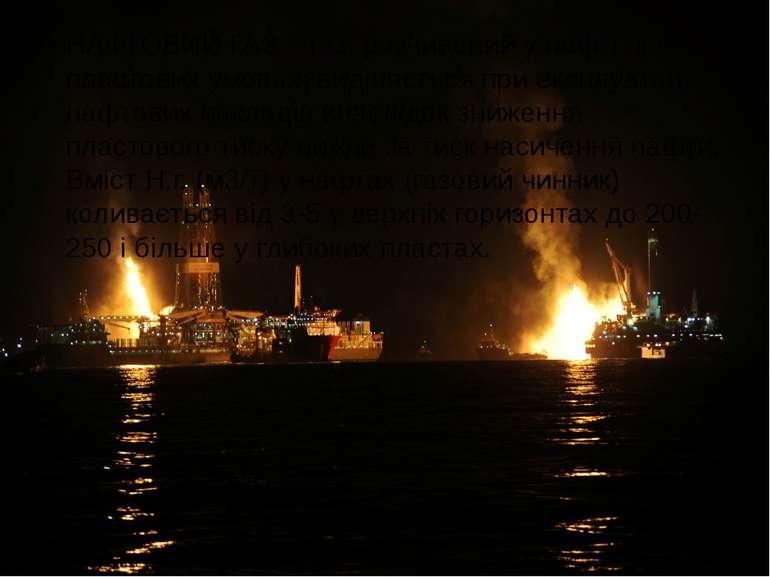 НАФТОВИЙ ГАЗ – газ, розчинений у нафті при пластових умовах; виділяється при ...