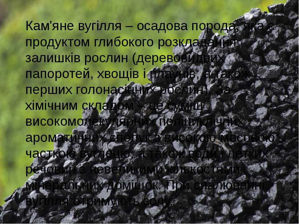 Кам'яне вугілля – осадова порода, яка є продуктом глибокого розкладання залиш...