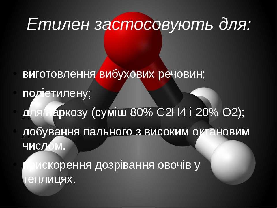 Етилен застосовують для: виготовлення вибухових речовин; поліетилену; для нар...