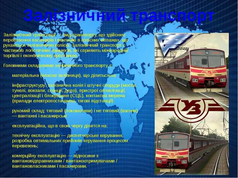 Залізничний транспорт Залізни чний тра нспорт — вид транспорту, що здійснює п...