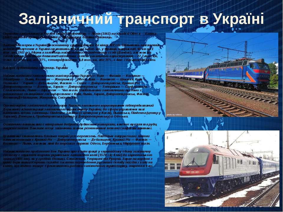 Залізничний транспорт в Україні Першими залізницями в Україні стали Перемишль...