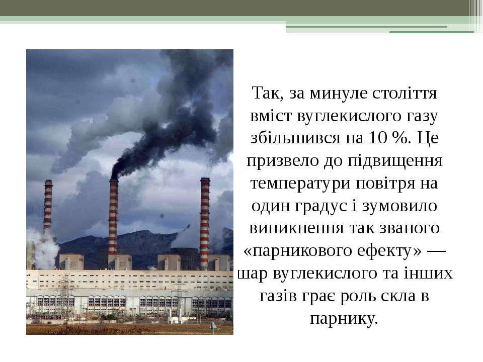 Так, за минуле століття вміст вуглекислого газу збільшився на 10 %. Це призве...