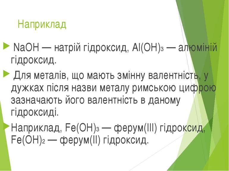 Наприклад NaOH — натрій гідроксид, Al(OH)3 — алюміній гідроксид. Для металів,...