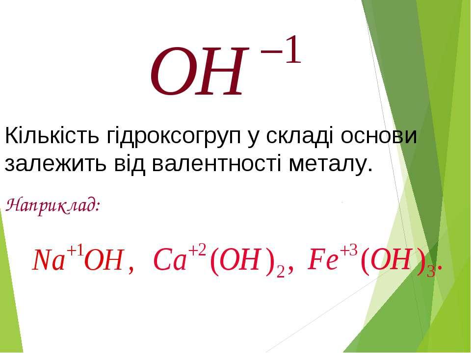 Кількість гідроксогруп у складі основи залежить від валентності металу. Напри...