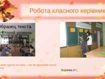 Робота класного керівника Виховна година на тему: « Ми за здоровий спосіб жит...